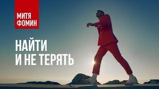 Митя Фомин - Найти и не терять Скачать клип, смотреть клип, скачать песню