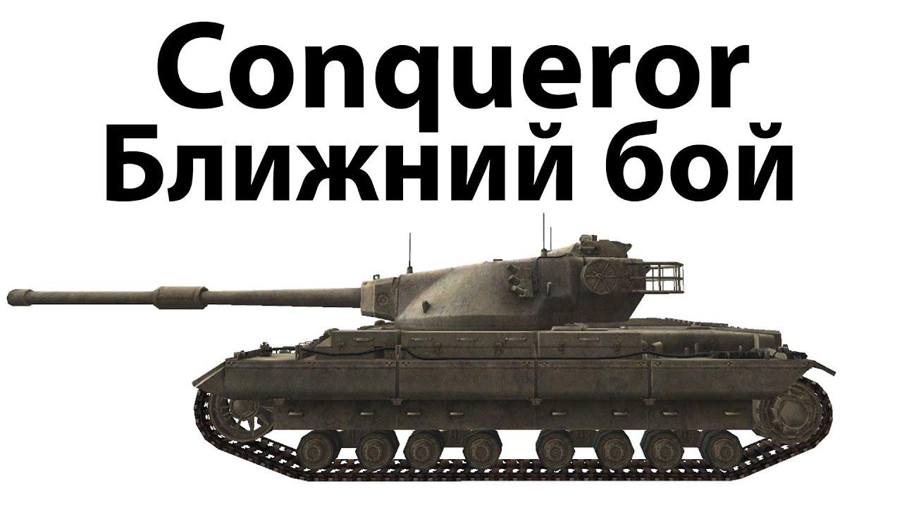 Conqueror - Ближний бой