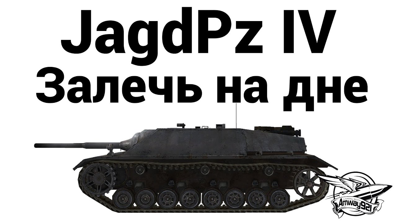 JagdPz IV - Залечь на дне