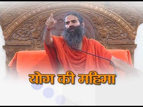 Yog ki Mahima: Swami Ramdev | 22 May 2017 (Part 1)
