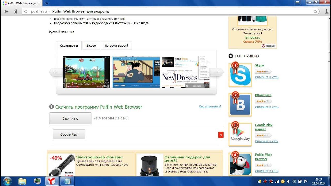 Приложения в Google Play – FlashFox - Flash Browser
