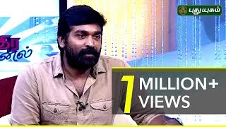 Natchathira Jannal With Actor Vijay Sethupathi