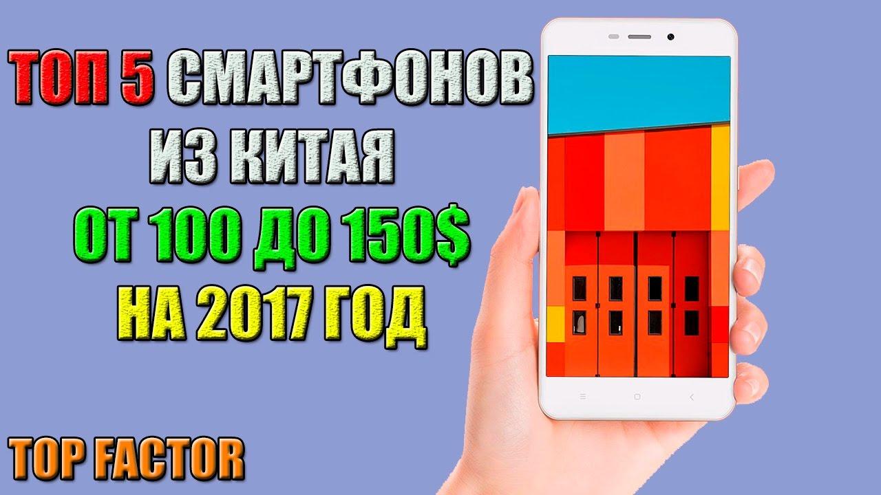 орган топ 100 лучших смартфонов окна выходят
