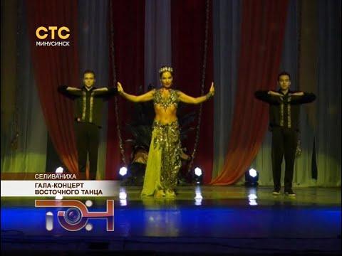 Гала-концерт восточного танца