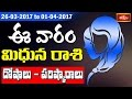 Gemini Weekly Horoscope By Sankaramanchi || 26 March 2017 - 01 April 2017 || Bhakthi TV