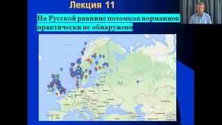"""""""Практический курс ДНК-генеалогия"""" - лекция 11"""