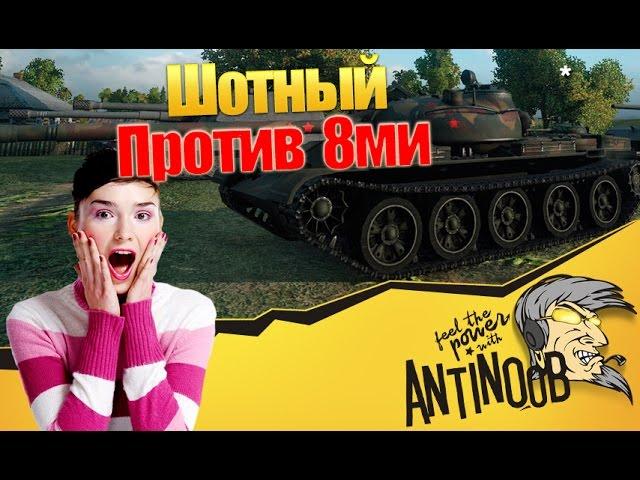 Эпичный бой на среднем танке Т-62А от AnTiNooB в World of Tanks (0.9.8)