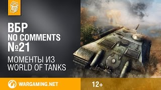ВБР. Эпизод № 21 / World of Tanks / ВБР: no comments