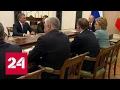 Путин обсудил на Совбезе отношения с США