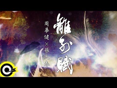 周華健-離別賦 (官方歌詞版MV)(HD)