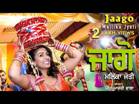 Mallika Jyoti New Song Jago Ladies Sangeet special