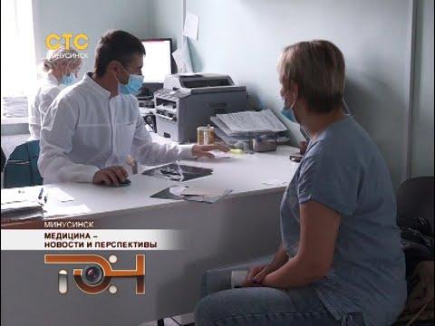 Медицина – новости и перспективы