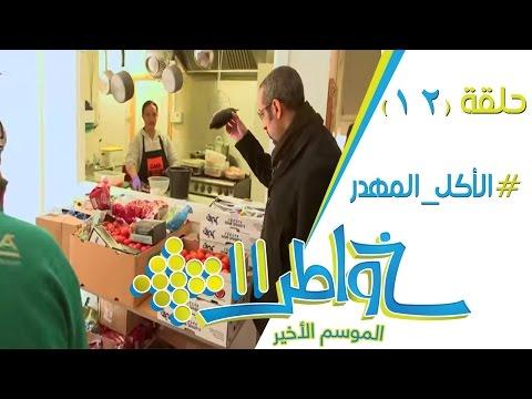 خواطر11 / الحلقة 12 / لأكل_المهدر