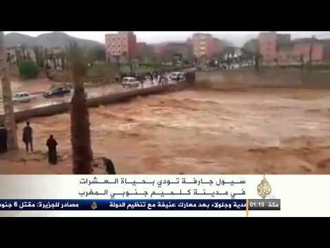 فيضانات كلميم بالحصاد المغاربي