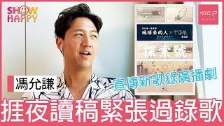 馮允謙為宣傳《地球來的人》錄廣播劇:緊張過錄歌