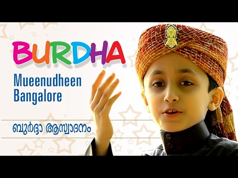 burdha | Mueenudheen Banglore | movie-001