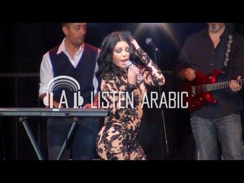 Haifa Wehbe dancing live in Ehmej - 7arramt Ahebbak هيفاء وهبي في اهمج
