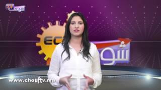 النشرة الاقتصادية : 01 مارس 2017 | إيكو بالعربية