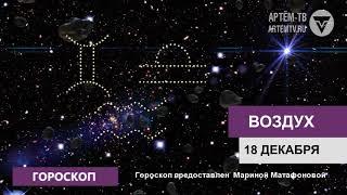 Гороскоп на 18 декабря 2019 года
