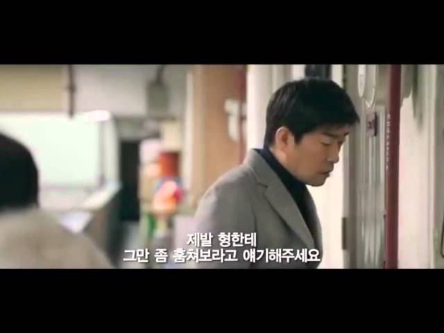Hide and Seek (숨바꼭질) Official Trailer 2013