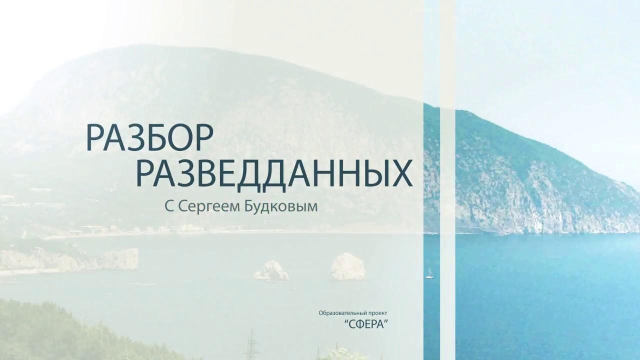 Сергей Будков. Разбор разведданных. Сбор биологических материалов