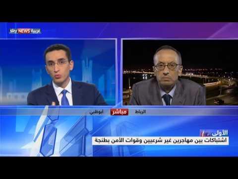 هدوء في طنجة.. بعد مصادمات بين مغاربة ومهاجرين