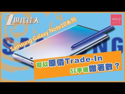 網絡商出 Samsung Galaxy Note10 系列 可以原價 Trade-In 5G 手機咁著數?