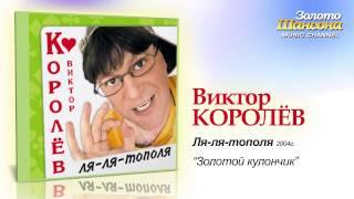 Виктор Королев - Золотой кулончик