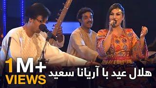 Helal Eid - Special Eid program ( Aryana Sayeed)
