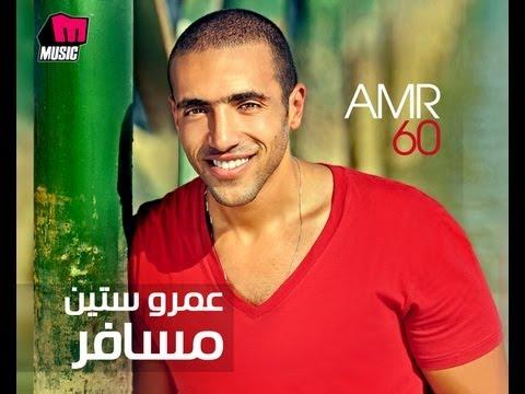 Amr 60 - Kaddeb Ehsasak / عمرو ستين - كدب إحساسك
