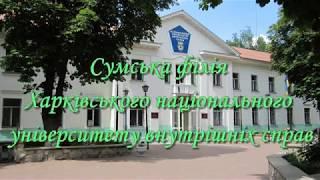 Сумська філія ХНУВС запрошує на навчання