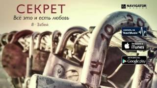 Секрет - Забей