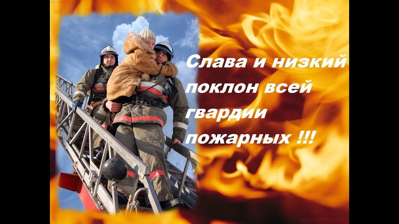 Поздравления с днём пожарника в прозе