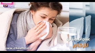 واش فراسك..علاجات منزلية لتجنب LA Grippe   واش فراسك