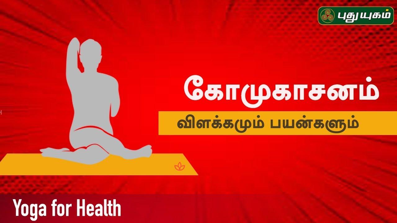 கோமுகாசனம்   யோகாவும் உடல் ஆரோக்கியமும்!   International Yoga Day   PY Webclub