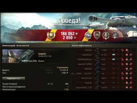 Hình ảnh trong video AMX 50 Foch(155) Мастер+4 медали