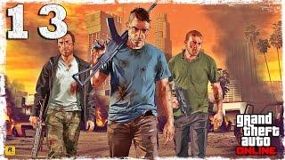 [PS4 COOP] GTA ONLINE. #13: 1000 и 1 смерть.