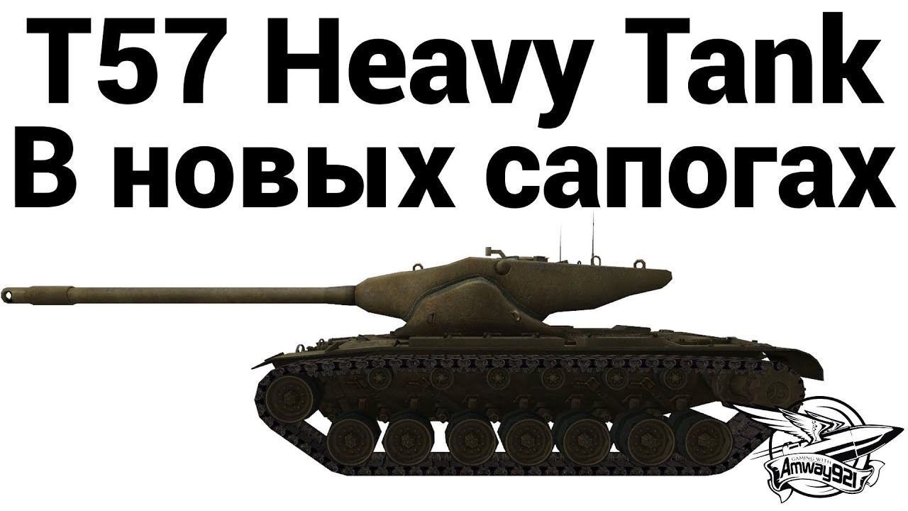 T57 Heavy Tank - В новых сапогах