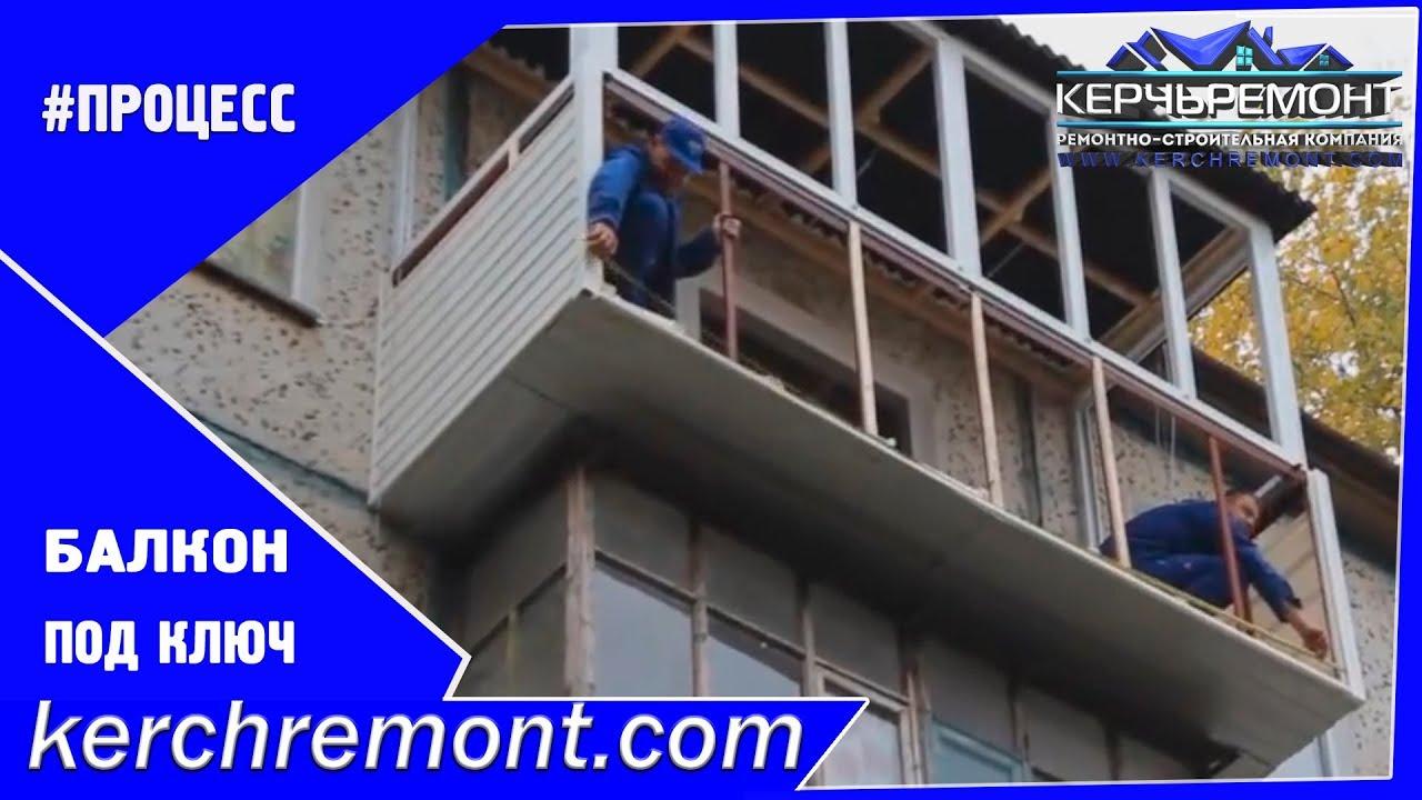 Instant video play расширение балкона под ключ в керчи.