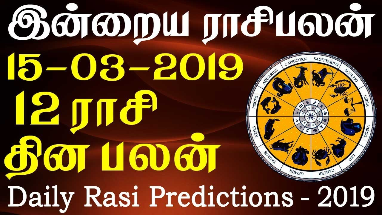 Daily RasiPalan   Today Horoscope   இன்றையராசிபலன் 15-03-2019 – RasiPalangal