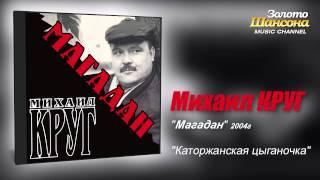 Михаил Круг - Каторжанская цыганочка