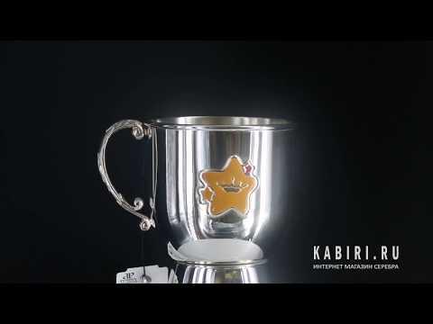 Серебряная детская кружка «Звезда» КД с эмалью - Видео 2