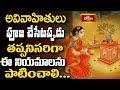 అవివాహితులు పూజ చేసేటప్పుడు తప్పనిసరిగా ఈ నియమాలు పాటించాలి.. || Dharma Sandehalu || Bhakthi TV