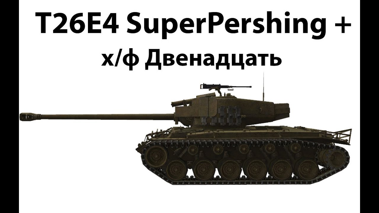 T26E4 SuperPershing + Ко - х/ф Двенадцать (для ЛРН)