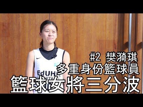【籃球女將三分波(第二季)】EP-2 多重身份籃球員,樊漪琪。