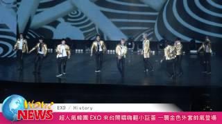 超人氣韓團EXO來台開唱嗨翻小巨蛋 襲金色外套帥氣登場 YouTube 影片