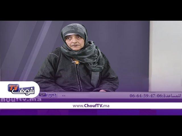 بالفيديو...امرأة مغربية فقيرة تستنجد مساعدتها لإجراء عملية جراحية مستعجلة تتطلب 300 مليون (نداء لأصحاب القلوب الرحيمة) | حالة خاصة