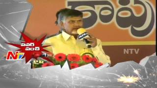 Power Punch : Chandrababu Sensational Dialogues at Kapu Runa Mela