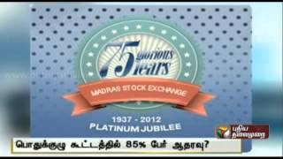 Madras stock exchange to end down shutters on trading spl video news 28-05-2014