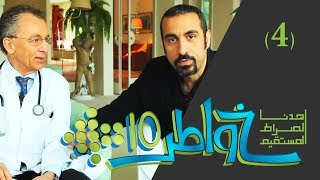 خواطر 10 - الحلقة 4 - رمضان بريء